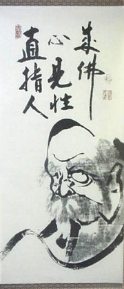 "Scroll calligraphy of Bodhidharma, ""Zen points..."